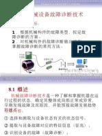 机械工程测试技术(韩建海) 第8章