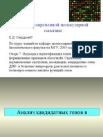 pres7_2005