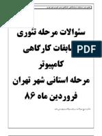Tehran Soal