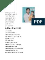 The Great Khalilbhai marathi poem
