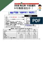97下品質師班(CQT CQE CRE)報名表