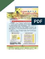 Lean Production全系列課程
