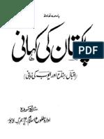 Pakistan Ki Kahani Iqbal Quaid-e-Azam or Ayoob Ki Zubani published by tolueislam