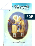 Khoob Teri Pagri - S. Gurcharanjit Singh Lamba