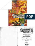VikramAthithan KathaigaL - 200 Pages