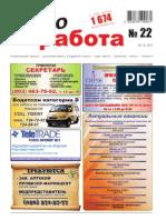 Aviso-rabota (DN) - 22 /022/