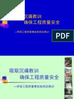 典型桥梁事故资料汇集