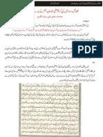 Fazailedarood Kay Barray Main Ghalt Waqiya