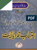 Ahtesab-E-Qadianiat by Sanaullah Amar Tasree Vol 01