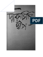 Daruchinir Dip by Humayun Ahmed