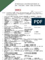 940(1)藥師國考題 > 9401藥劑學