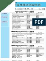 9502藥師國考題 > 9502國考整理 > 9502專技藥師調劑與治療學整理