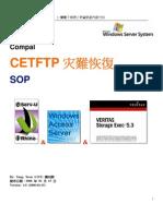CETFTP灾難恢復SOP-V1