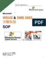 CETSMUS(WSUS+SMS2003)灾難恢復SOP-V1