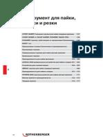 Paika_svarka_rezka