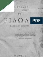 49469538-Εμμανουήλ-Ροΐδης-Τα-είδωλα-Γλωσσική-μελέτη-http-www-projethomere-com
