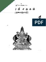 02 Mooka Pancha Sathi - Stuthi Shatakam