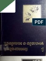 Vasilije Krestic Zbornik O Srbima U Hrvatskoj Knjiga 1