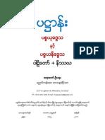 Patthana (Paccayuddesa + Paccayaniddesa (Pali & Burmese Translation)
