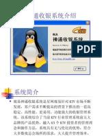 050909视易神通收银软件介绍