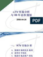 KTV市场分析及06年规划(培训20060420)