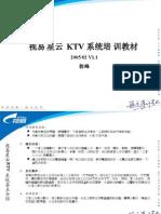 视易星云KTV系统培训教材V1