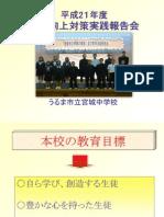 学対報告会2009