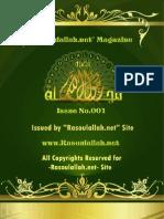 مجلة نصرة رسول الله_العدد الأول_باللغة الإنجليزية