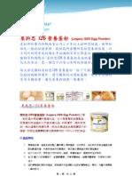 萊科思 i26營養蛋粉