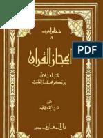 إعجاز القرآن - الباقلاني