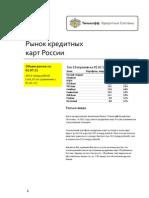 Рынок кредитных карт России в 1 полугодии 2011 года