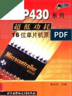 MSP430单片机原理与应用