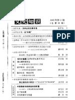 文史知识+第029期(1983年第11期)