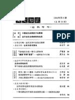 文史知识+第039期(1984年第9期)(缺第113页)
