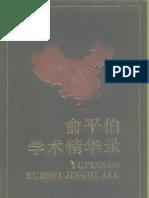 中国当代社会科学名家自选学术精华丛书(第1辑) 05 俞平伯学术精华录