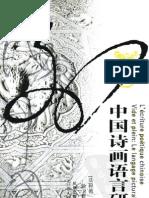 程抱一:中国诗画语言研究