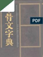 甲骨文字典