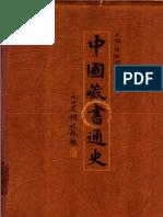 《中国藏书通史》傅璇琮 谢灼华 主编 宁波出版社2001年版