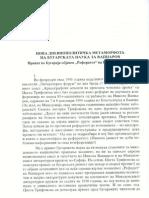 Нова дневнополитичка метаморфоза на бугарската наука за Вапцаров