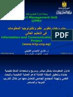 مشروع ictp