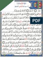 Ash-Shura (Quran 42)