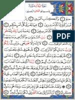 Ad-Dukhan (Quran 44)