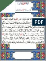 Al-Hujrat (Quran 49)