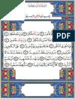 Al-Mudassir (Quran 74)