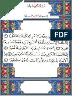 Ad-Dahr (Quran 76)