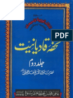 Tuhfa e Qadyaniyat Part 2