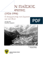 Geron.paisios Downloaded From eBooks4Greeks.gr