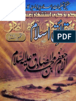 Daqaeq e Islam September 2011