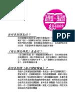 香港读经会五年读经计划