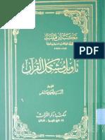 تأويل مشكل القرآن 1 - ابن قتيبة